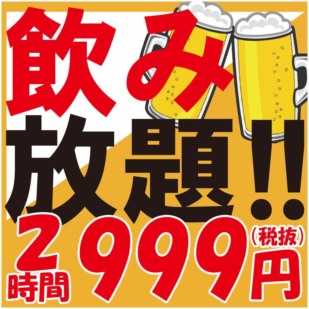2時間飲み放題が今だけ999円