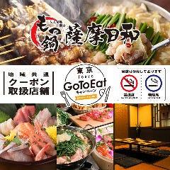 古民家風個室と肉料理 居酒屋 薩摩日和 秋葉原駅前店