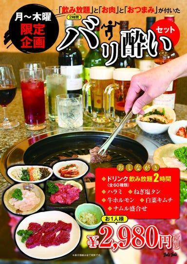 仙台牛焼肉 バリバリ 青葉通り店 コースの画像