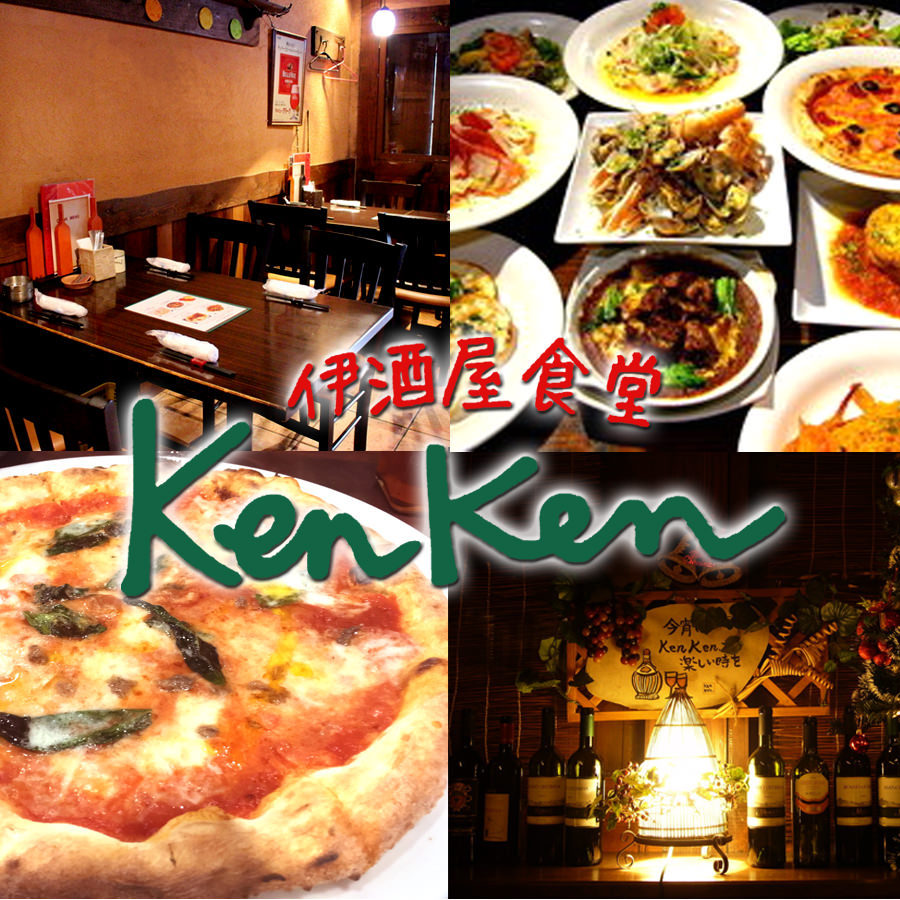 伊酒屋食堂 Ken Ken