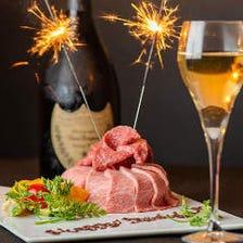 【飲み放題】ネット限定! 食卓を彩る華やかな肉ケーキで大切な日をお祝い『記念日コース』[全9品]