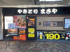炭火焼鳥専門店まさや JR芦屋西店