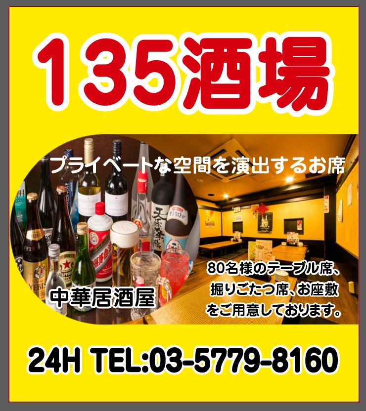 下北沢 中華居酒屋 135酒場