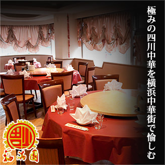 横浜中華街 ランチ宴会×小籠包 福満園新館