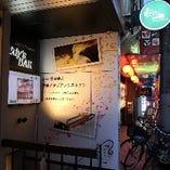 当店は「神田駅西口商店街」西口通り沿いのビル地下1階にございます
