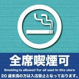 全席個室・全席喫煙可の和食居酒屋。各種宴会におすすめです。