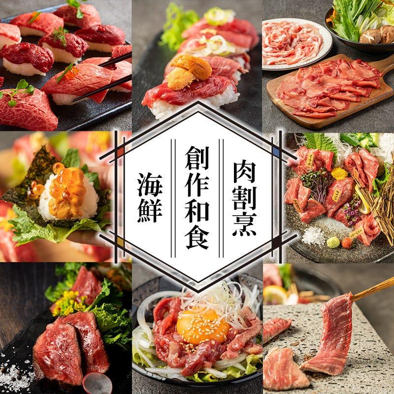 個室居酒屋 牛タンしゃぶしゃぶ×炙り肉寿司 いちご屋 本厚木店
