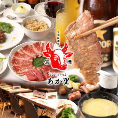 京橋 Beef Style あか里-AKARI-