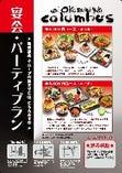 宴会コース3000円〜 忘年会、新年会に!