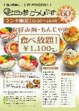ランチ1,100円食べ放題!