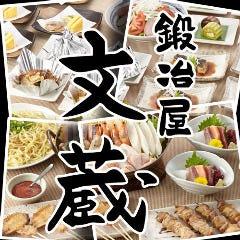 鍛冶屋 文蔵 南大沢店