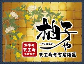 天王寺 个室居酒屋 柚子や ~yuzuya~ 天王寺アポロビル店