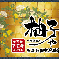 天王寺 個室居酒屋 柚子や ~yuzuya~ 天王寺アポロビル店