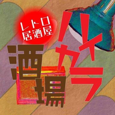 レトロ居酒屋 ハイカラ酒場  コースの画像