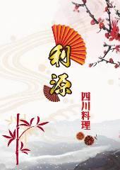四川料理 利源