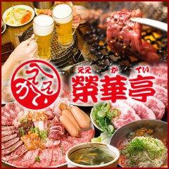 七輪焼肉 榮華亭 石橋駅前店
