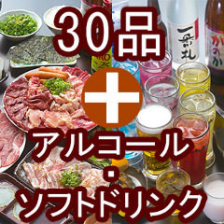 【全30品】焼肉宴会Aコース『食べ放題』+『アルコール・ソフトドリンク飲み放題』