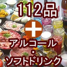【全112品】焼肉宴会Aコース『メガ★食べ放題』+『アルコール・ソフトドリンク飲み放題』