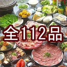 【全112品】焼肉宴会『メガ★食べ放題』(※飲み放題なし)