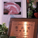 和牛評価基準最高等級A5ランク【兵庫県】