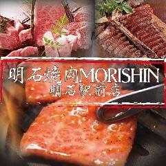 明石焼肉 MORISHIN 明石駅前店