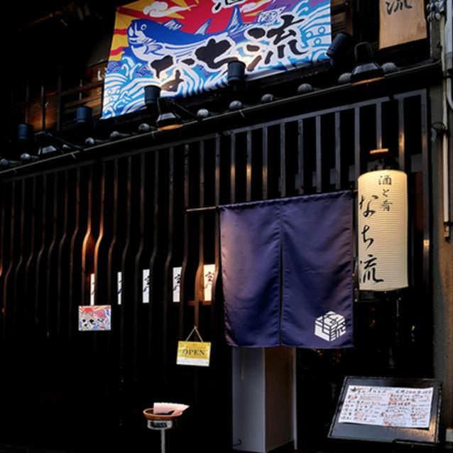 酒と肴 なち流 〜NACHIRU〜