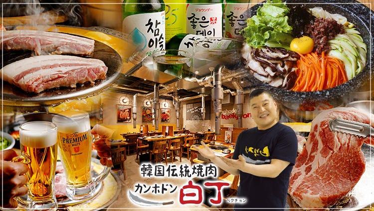 韓国伝統焼肉カンホドン白丁