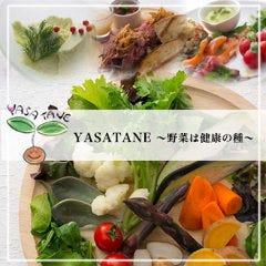 Yasatane ~野菜は健康の種~
