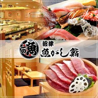 沼津魚做壽司潮流壽司靜岡parushie店