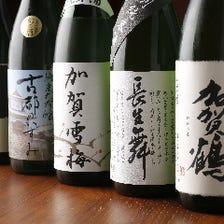 金沢5蔵の地酒 飲み放題3時間コース