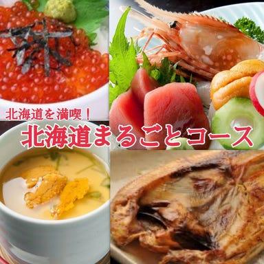 北海道海鮮処 ほっ貝亭  コースの画像