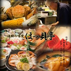北海道海鮮処 ほっ貝亭