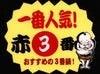 【赤3番】 一番人気!おすすめの3番鍋!