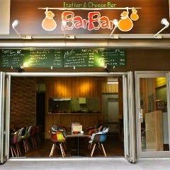 イタリアン チーズバル バルバル 博多駅前