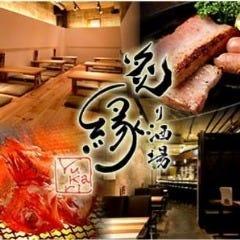 炙り酒場 縁 ~yukari~ 本郷三丁目店