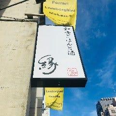 和食ごはんと酒 縁 ~yukari~ 本郷三丁目店