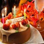 【ケーキ手配OK】 有料にてケーキのご用意も可能です