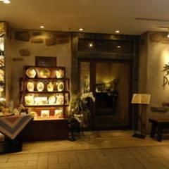パパイヤリーフ 丸の内ビル店