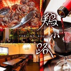 鶏料理&ワイン 鶏小路