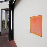 おしゃれなオレンジの看板が目印!