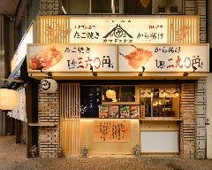 カマドのタコ 呉店