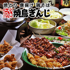 全品288円食べ飲み放題 焼鳥ぎんじ -Ginji- 四条大宮店