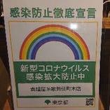 この度東京都の感染防止ステッカーを取得いたしました。