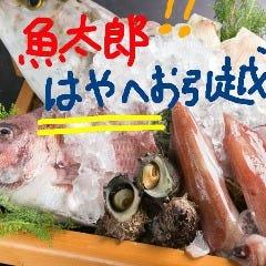魚太郎 三国ヶ丘店