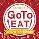 GoToEatキャンペーン対象店舗!
