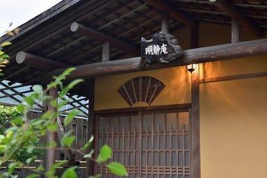 會津懐石 鶴我 東山総本山  店内の画像