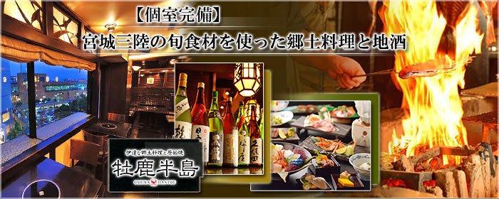 伊達な郷土料理と原始焼 牡鹿半島 仙台駅前店