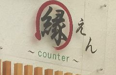 和ダイニング縁counter