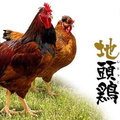 地鶏&和牛食べ放題 炭火居酒屋 BONE 渋谷店 メニューの画像