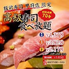 ディナータイム、高級寿司食べ放題♪